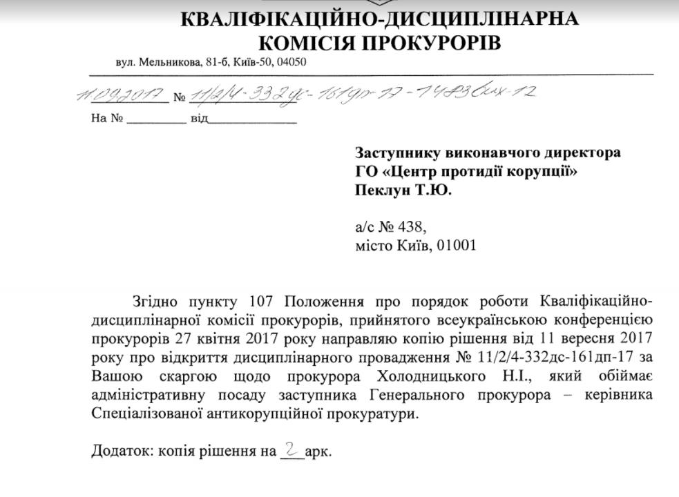 Против Холодницкого открыли дисциплинарное дело забездействие