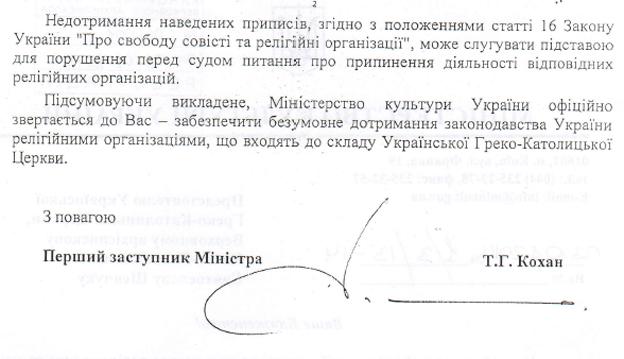 Минкульт угрожает УГКЦ из-за богослужений на Майдане - Святослав