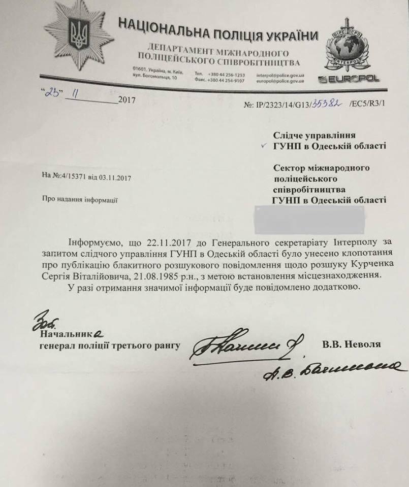 Украина просит Интерпол объявить Курченко в международный розыск