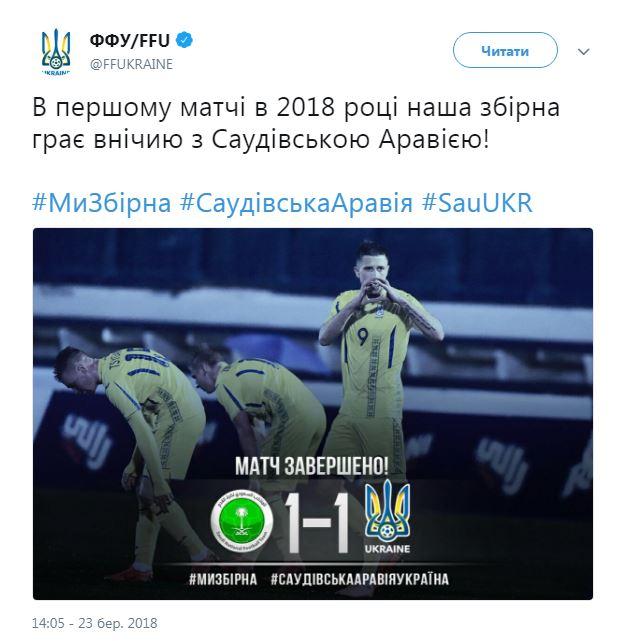 Украина и Саудовская Аравия сыграли в ничью товарищеский матч
