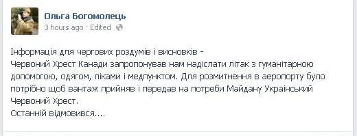 Украинский Красный крест не передал помощь Майдану - Богомолец