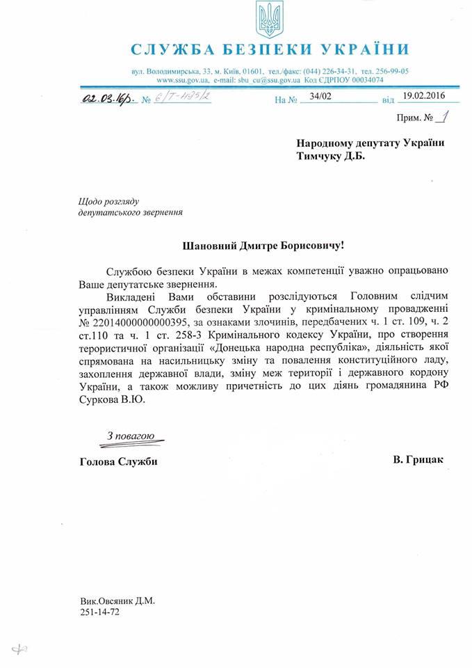 Помощник Путина Сурков - фигурант дела СБУ против ДНР: документ