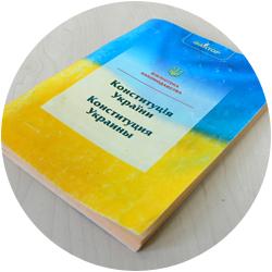 Вспомнить все. События, определившие жизнь независимой Украины