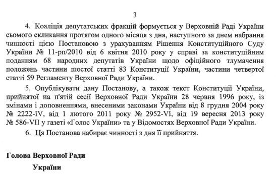 Проект постановления Рады о Конституции от оппозиции: документ