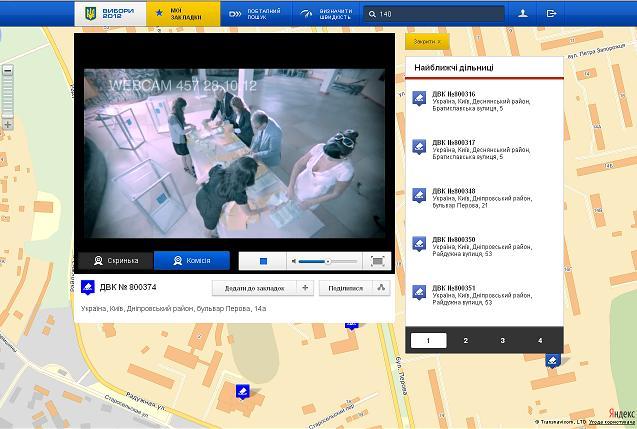 Выборы-2012: за кем будут следить камеры и где посмотреть видео