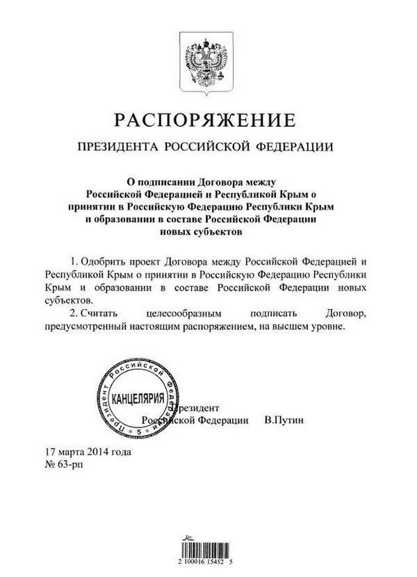 Путин одобрил проект договора о принятии Крыма в состав России