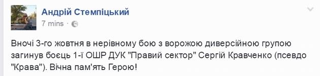 В бою с диверсантами в Донбассе погиб боец Правого сектора