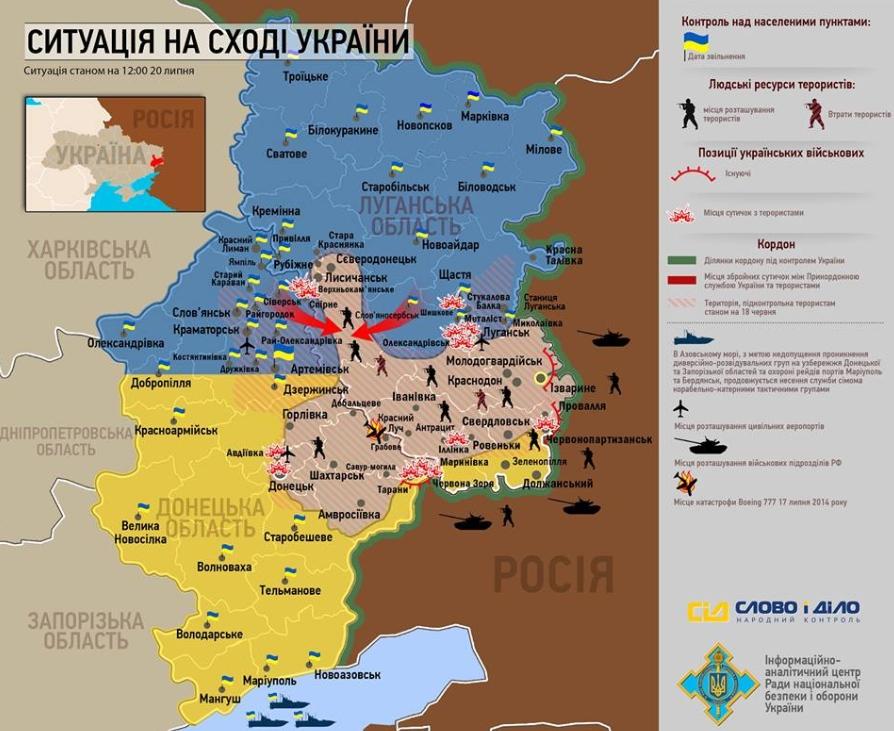 Силы АТО расширили контролируемую территорию: карта боев