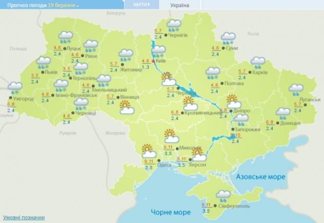 Украинцам ввоскресенье обещают дожди имокрый снег