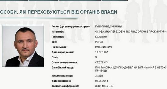 МВД объявило в розыск экс-заместителя генпрокурора Кузьмина