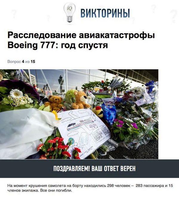 Пропагандисты Кремля устроили из теракта MH17 викторину