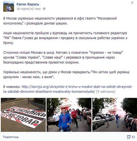 """""""Украинские националисты"""" напали на редакцию газеты в Москве"""