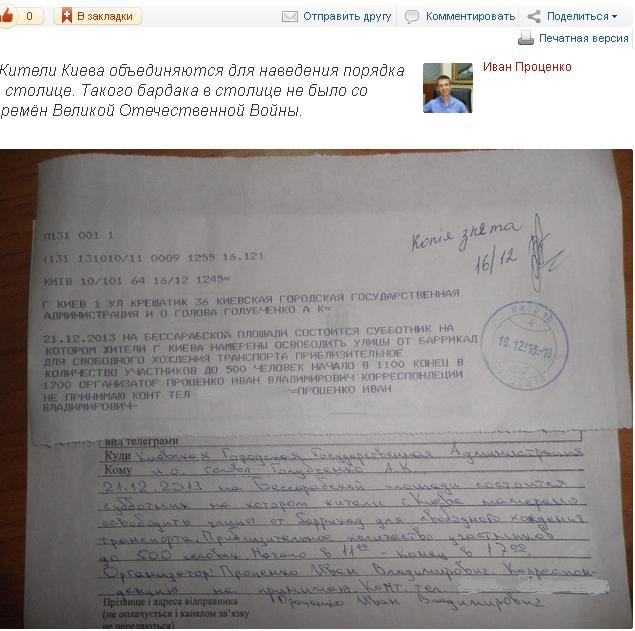 """Киевляне не поддержали """"субботник""""  по уборке баррикад на Майдане"""