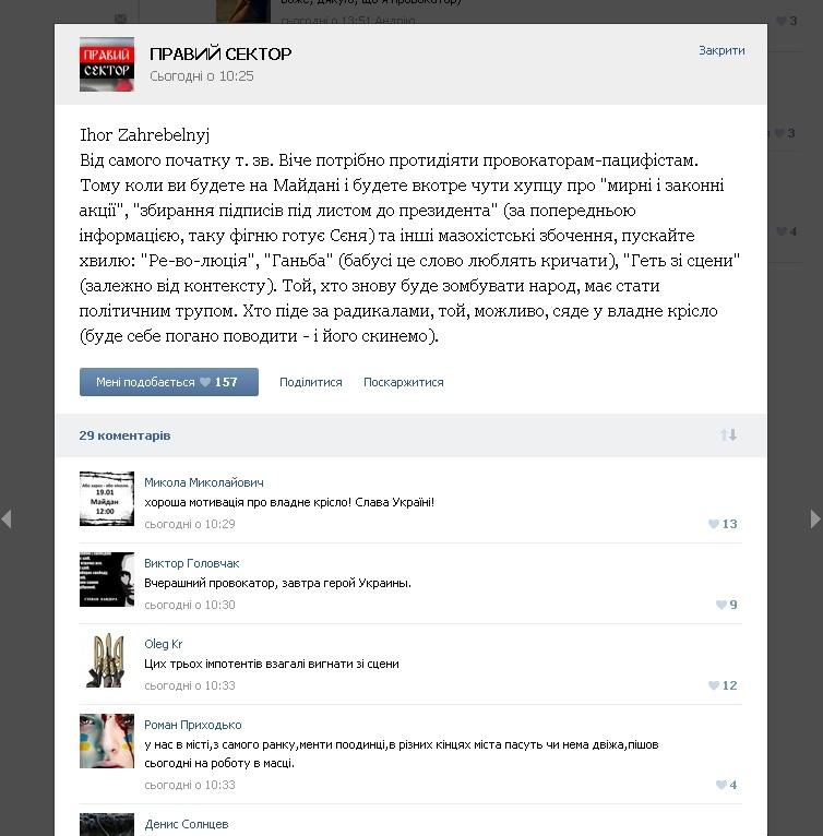 Правий сектор. Як і чому вибухнув Майдан