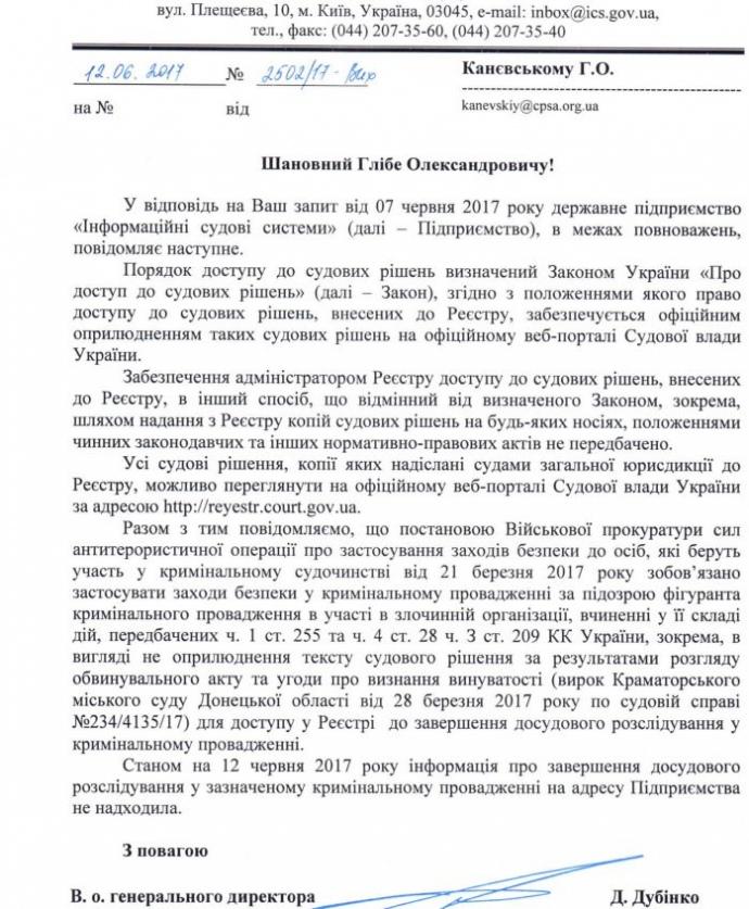 """Тема дня. Почему ГПУ и НАБУ спорят из-за """"денег Януковича"""""""