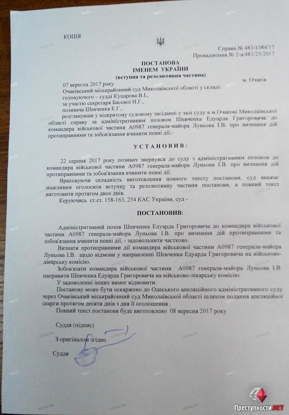Командир очаковского спецназа ВМС обжаловал смещение его с поста