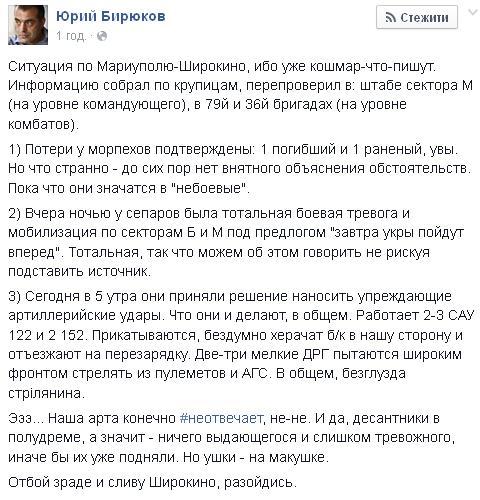 Бирюков уточнил ситуацию по Мариуполю и Широкино