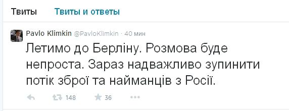 Климкин вылетел в Берлин обсуждать ситуацию в Украине