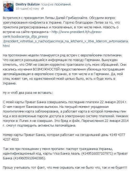 Булатов опровергает заявление МВД о растрате средств Майдана