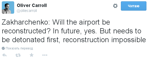 Главарь ДНР Захарченко пообещал взорвать Донецкий аэропорт