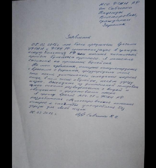 Надежда Савченко выходит из голодовки - адвокат