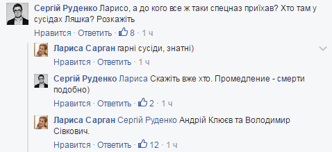 Генпрокуратура обыскивает дома Клюева и Сивковича