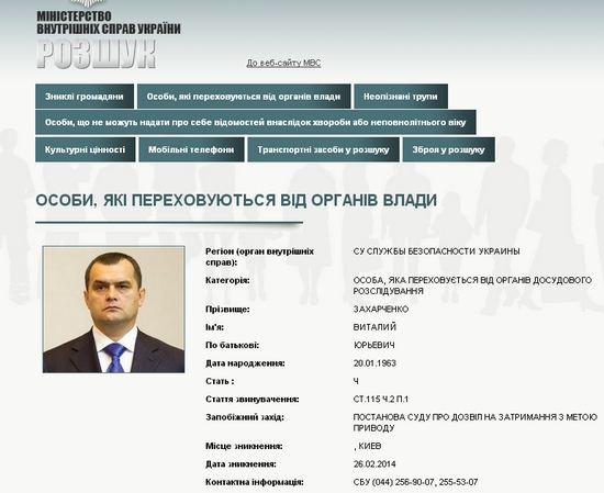 Захарченко появился в базе розыска МВД Украины