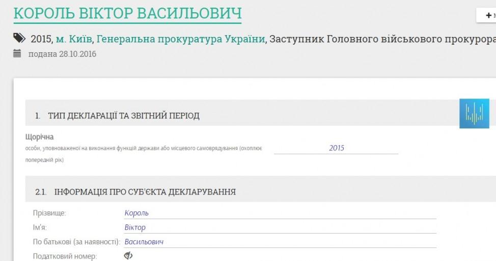 После технических работ ссайта НАПК пропали декларации около 100 прокуроров