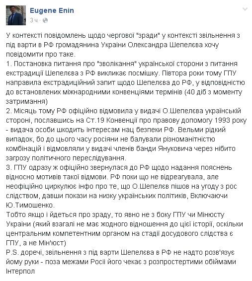 Шепелев вышел насвободу из русского СИЗО— экс-глава ГПтС