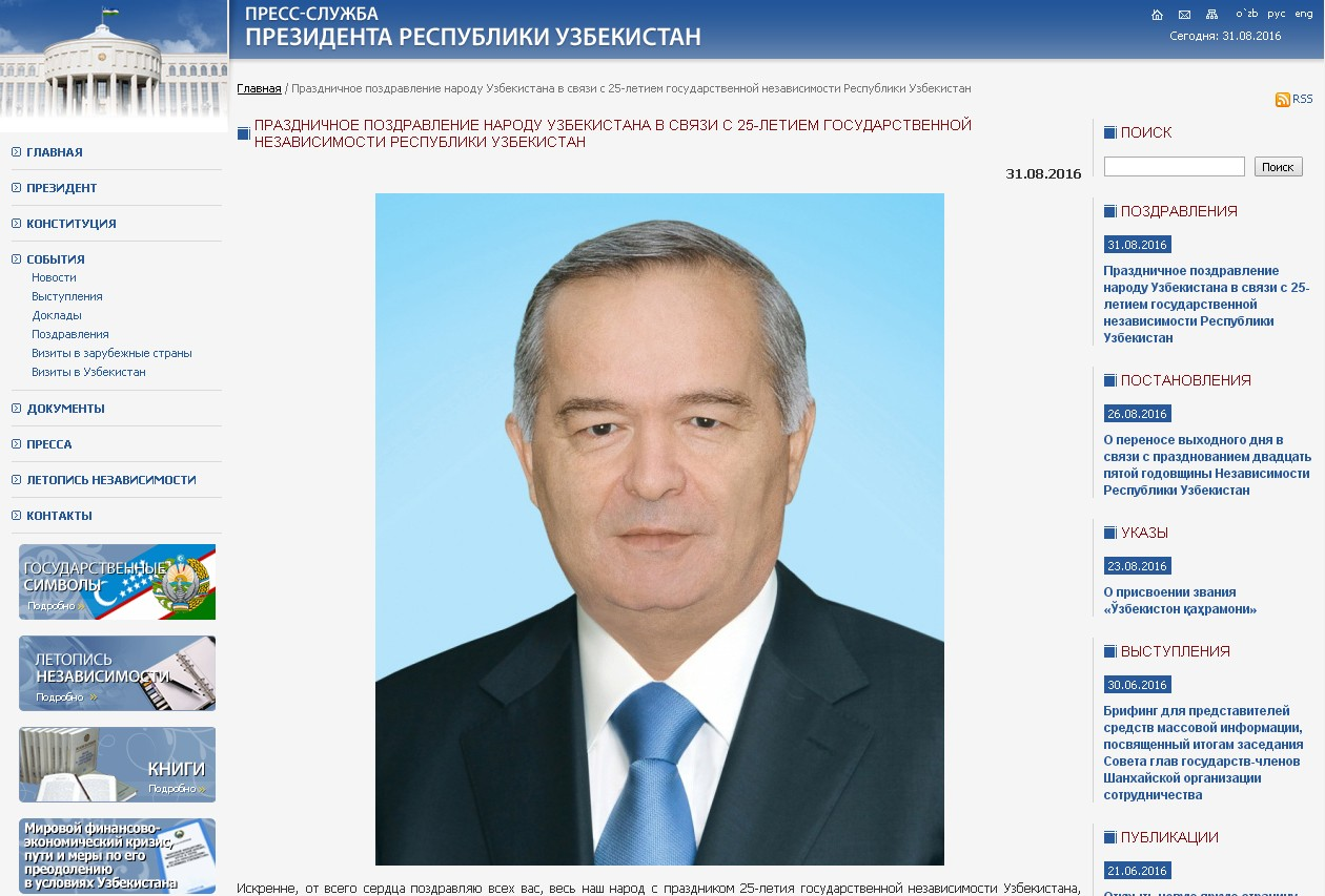 Каримов поздравил Узбекистан с днем независимости - пресс-служба
