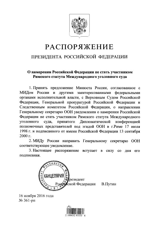 РФ намерена выйти из соглашения по уголовному суду в Гааге