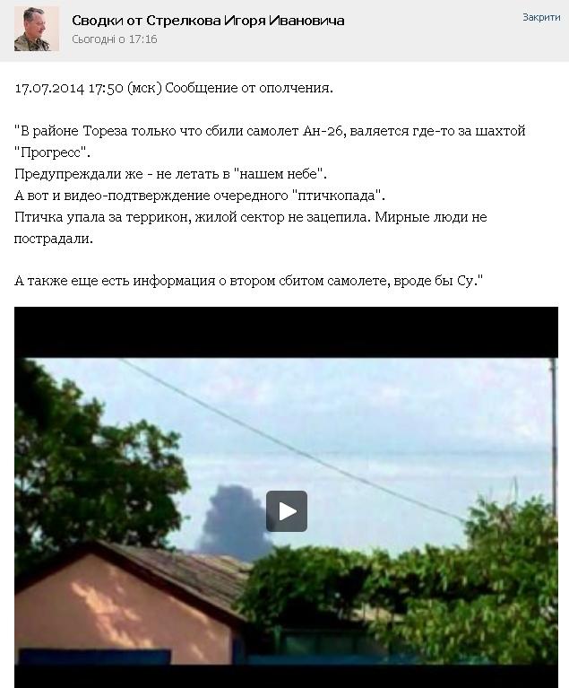 Террористы в Донбассе сбили Boeing 777: погибли 295 человек