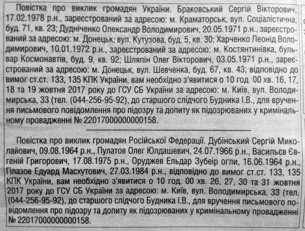 СБУ вызвала Хмурого и других боевиков на допрос (исправлено)