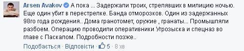 Ночная перестрелка в Киеве: новые детали, комментарий Авакова