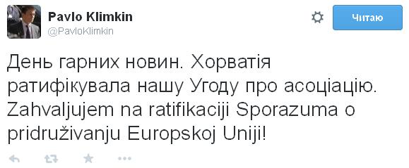 Хорватия ратифицировала соглашение Украины и ЕС