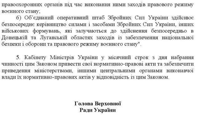 Вместо АТО: опубликован текст одной из версий законопроекта