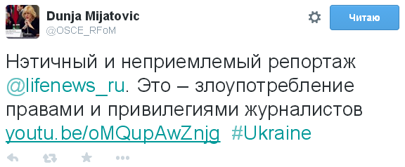 В ОБСЕ раскритиковали допрос каналом Lifenews украинских военных