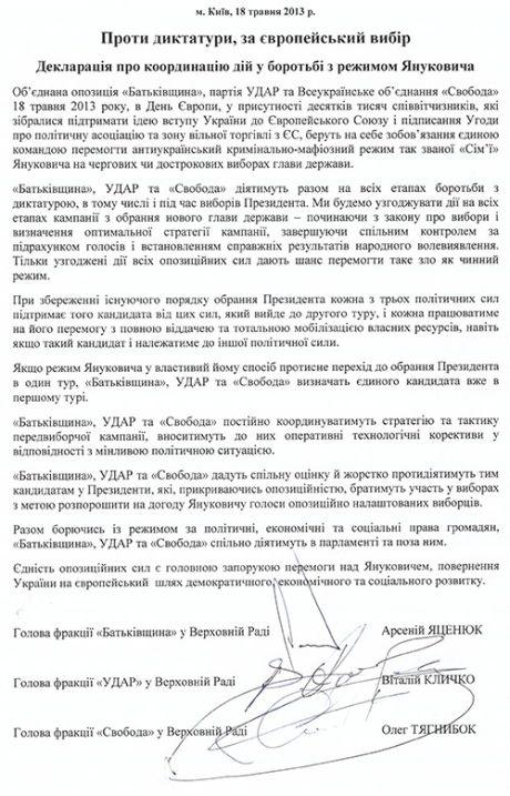 Яценюк: Единый кандидат на выборах-2015 будет во втором туре