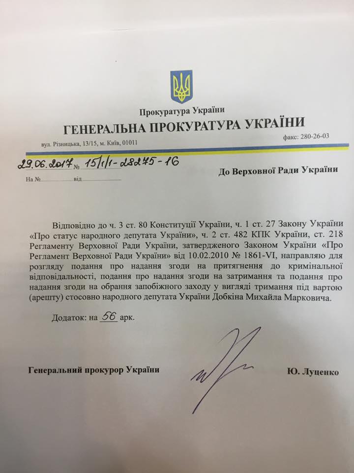 ГПУ просит Раду лишить депутатского иммунитета Михаила Добкина