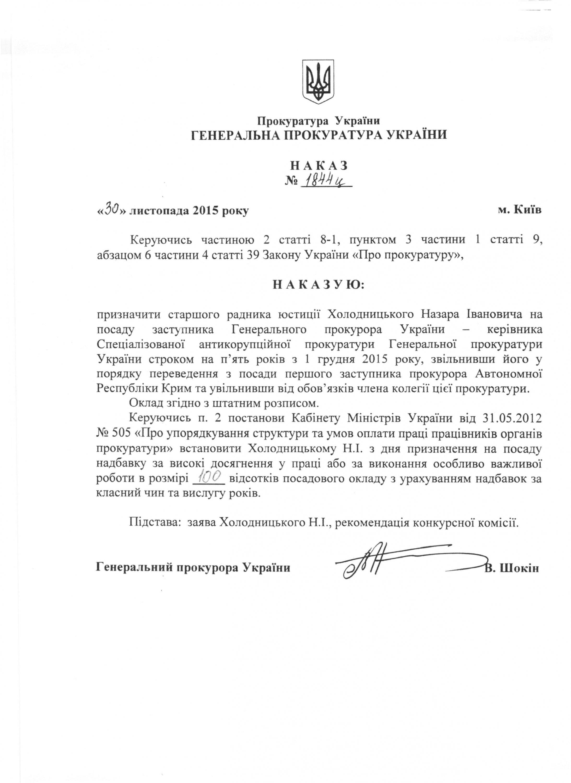 Новость дня: антикоррупционным прокурором назначен Холодницкий