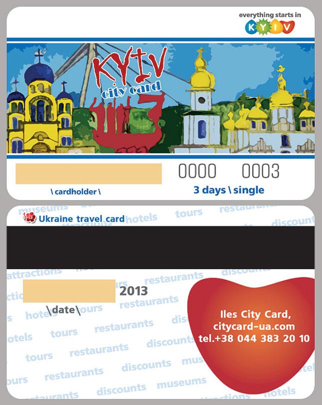 В Киеве ввели скидочную карту лояльности для туристов и горожан