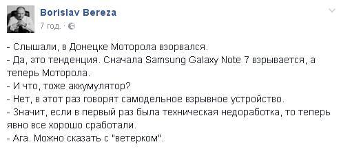 Убийство террориста Моторолы в лифте: реакция соцсетей