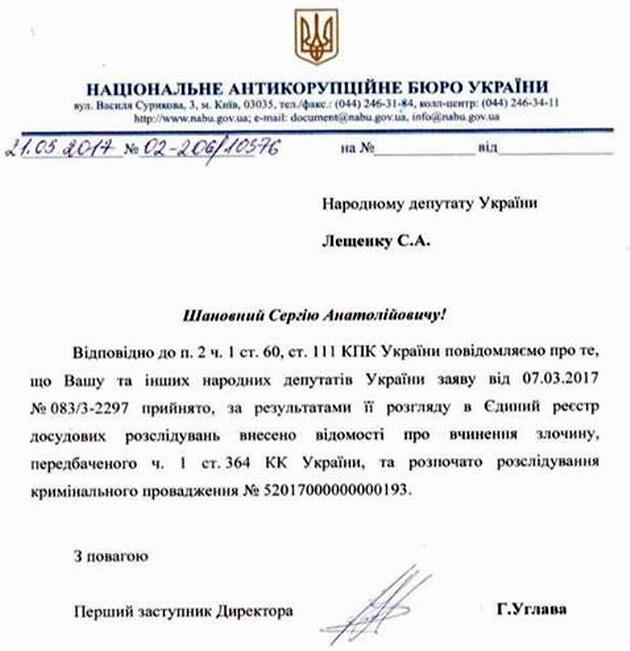 НАБУ открыло производство на судью по затягиванию дела Насирова