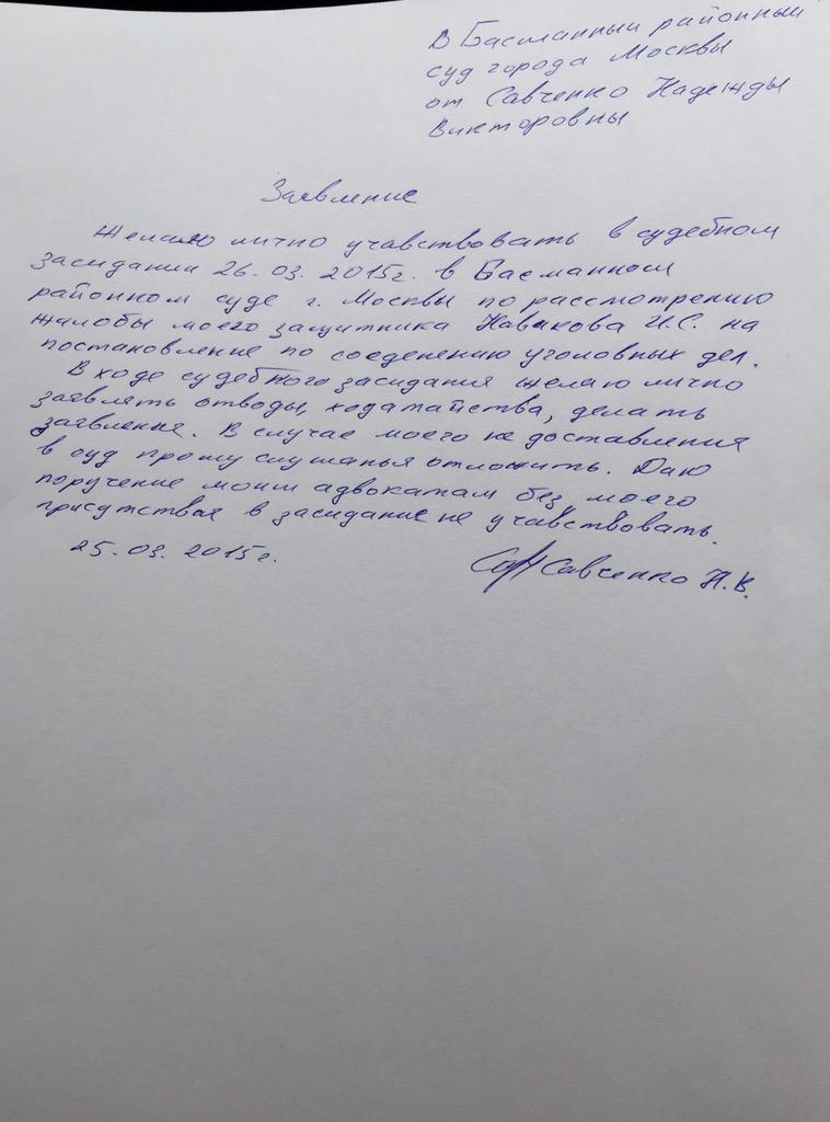 Савченко пообещала продолжить голодовку