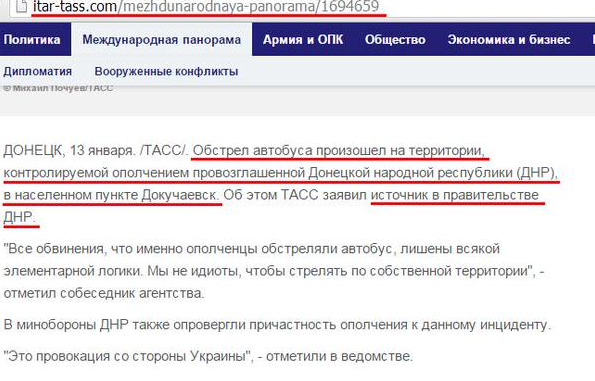 Аэропорт и Волноваха: итоги первого дня наступления РФ в Донбассе