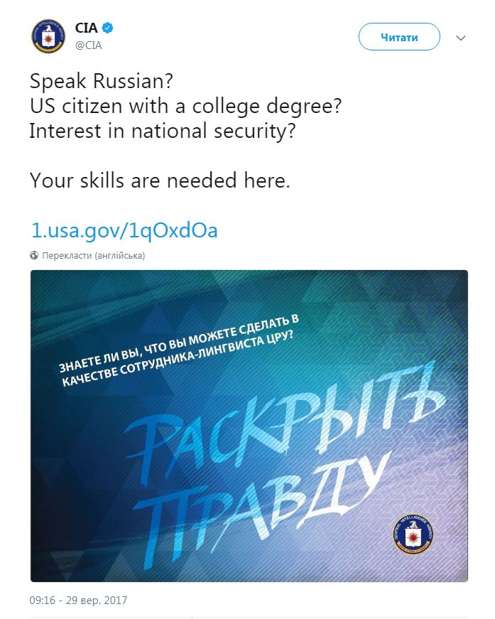 «Раскрыть правду»: ЦРУ набирает новых служащих сознанием русского языка