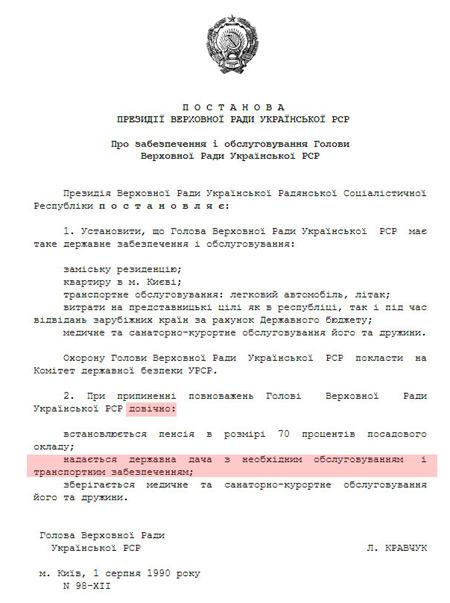 Литвин залишиться жити на держдачі за документами СРСР