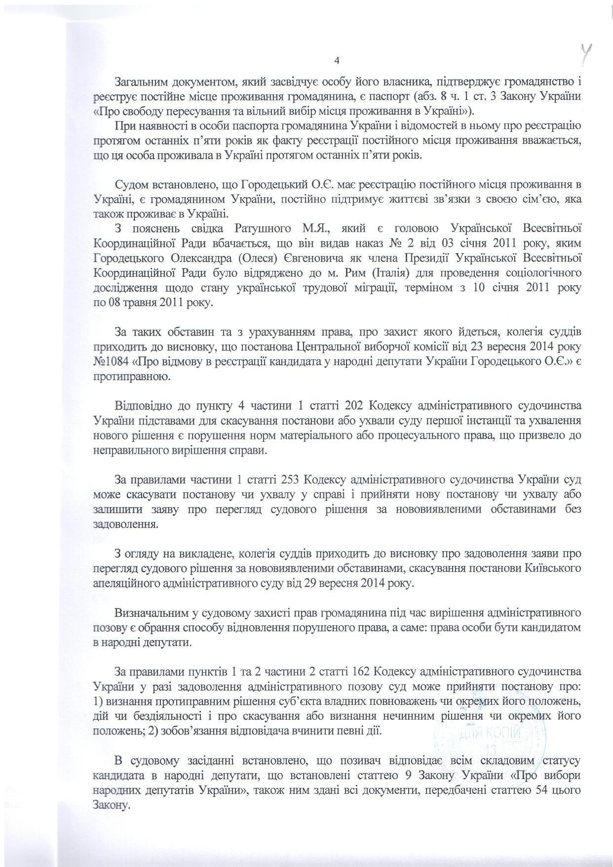 Вариант Хорошковского: ЦИК блокирует регистрациию кандидата