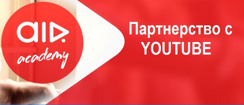 AIR поможет организовать партнерство с YouTube