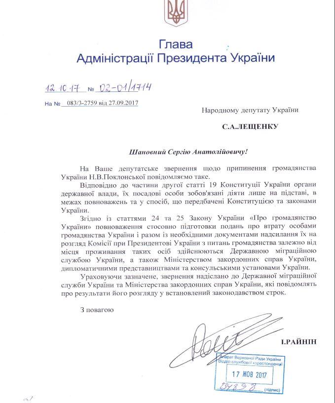У Порошенко намекают, что Поклонская остается гражданкой Украины